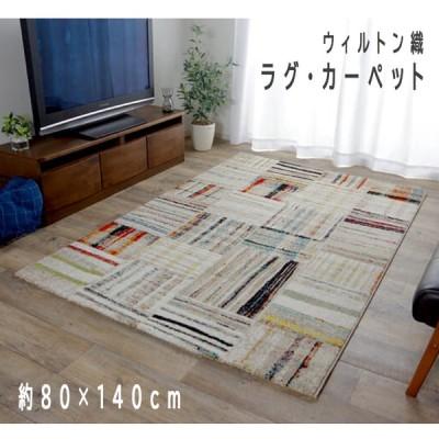 ラグ カーペット 80×140cm 長方形 北欧調 ウィルトン織