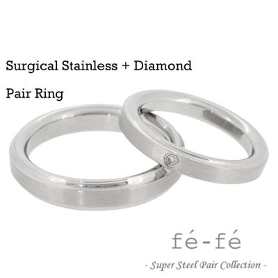 fe-fe ダイヤモンド シンプル サージカルステンレス ペアリング フェフェ ステンレスペアリング 指環 指輪 ステンレスリング