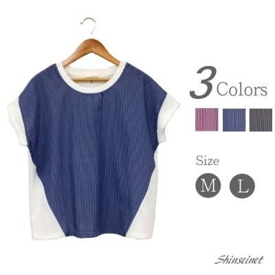 【セール】フロントストライプTシャツ/半袖/ゆったり/配色/レディース (送料無料)