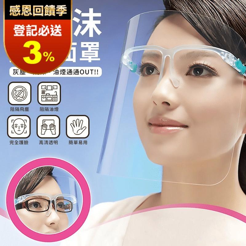 鏡架式全透明防霧防油煙噴濺防飛沫面罩