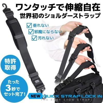 ビジネスバッグショルダーベルト ストラップ バッグパーツ [NEW]クイックストラップ ロックイン ワンタッチで伸縮自在のショルダーストラップ QS-01