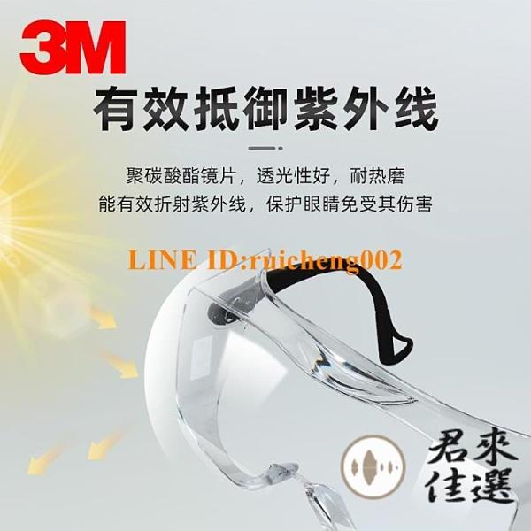 3M護目鏡勞保防飛濺透明戶外騎行防霧防塵防風防沙防護眼鏡透明護目鏡【君來佳選】