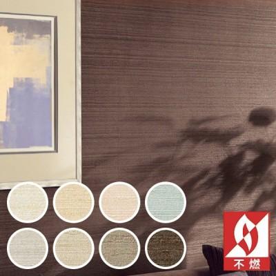 壁紙 のりなし クロス 国産壁紙 不燃認定 織物調 ベージュ ブルー ライトグレー ダークブラウン 不燃 表面強化 防かびサンゲツ RE-8209〜RE-8216