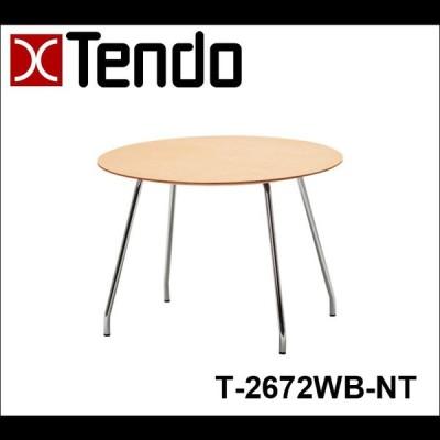丸テーブル T-2672WB-NT パイプ脚 やさしいフォルムでリラックスした時間にぴったりです
