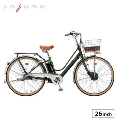 電動アシスト自転車 完全組立 カジュナe ベーシックライン ブリヂストン 26インチ cb6b40