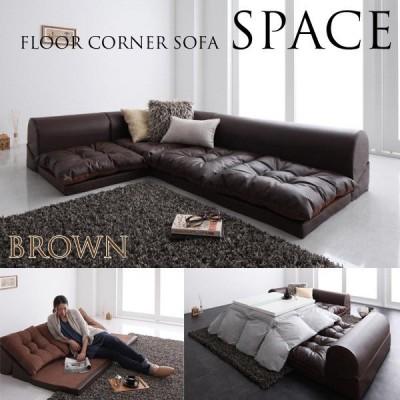 フロア コーナーソファ space スペース フロアタイプ 日本製 レザー ブラウン コーナーソファー フロアソファ フロアソファー ロータイプ ローソファ