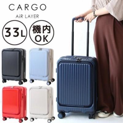 【正規品2年保証】スーツケース カーゴ エアーレイヤー CARGO AIR LAYER キャリーケース 1泊~3泊 48cm/34L cat532ly 機内持ち込み可 2年