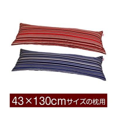 枕カバー 43×130cmの枕用ファスナー式  トリノストライプ ステッチ仕上げ