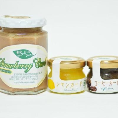 三浦半島のいちごを使ったストロベリーカード(いちご&バター)と試食用レモンカード、珈琲カードのセット エールマーケット限定
