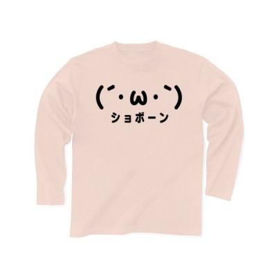 (´・ω・`)ショボーン 長袖Tシャツ(ライトピンク)