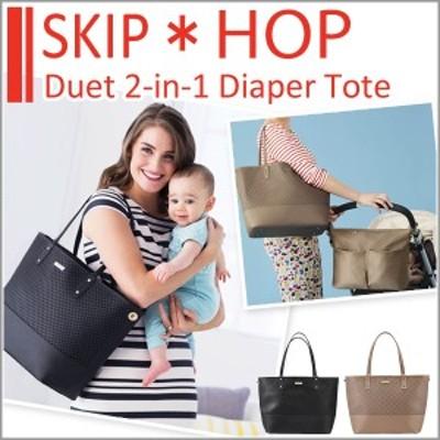 スキップホップ トートバッグ マザーズバッグ 2way SKIP HOP 送料無料 軽量 マザーバッグ デュエット 2 イン 1 ギフト 出産祝い