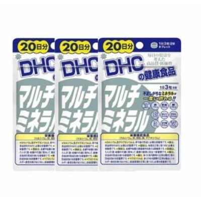 送料無料 DHC dhc ディーエイチシー 【お試しサプリ】【3個セット】DHC マルチミネラル 20日分 ×3パック (180粒)カルシウム 鉄 銅 亜