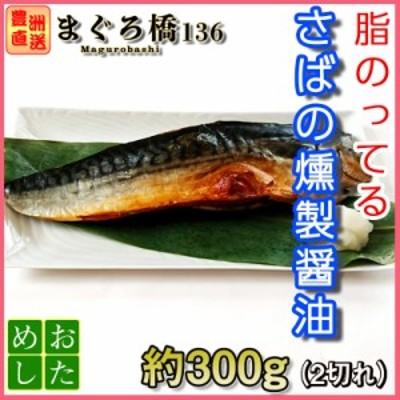 さば 燻製醤油 約150g×2枚 2~3人前 肴 おつまみ 干物 お試し ギフト 焼き魚 お取り寄せ