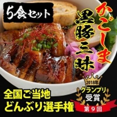 a3-051 グランプリの味をお家で堪能!鹿児島県産黒豚使用 黒豚三昧丼セット(5食入)