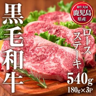 No.510 鹿児島県産黒毛和牛ロースステーキ(計540g・180g×3P) 適度なサシで食べやすい牛肉!弱火でじっくりと焼いてお好みの薬味やソースでお楽しみください【カミチク】