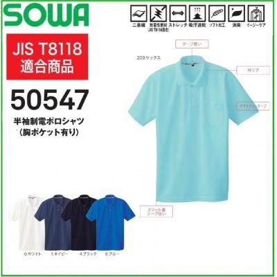 半袖制電ポロシャツ (胸ポケットあり) 桑和 50547 SOWA 制電性素材 JIS T8118 適合 S〜4L (ネーム刺しゅうできます)