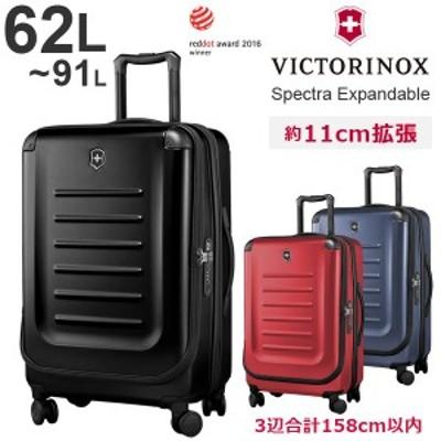 ビクトリノックス VICTORINOX SPECTRA 2.0 スペクトラ ミディアム エキスパンダブル 62L~最大91L 手荷物預け入れ適応 (601290/601351/60