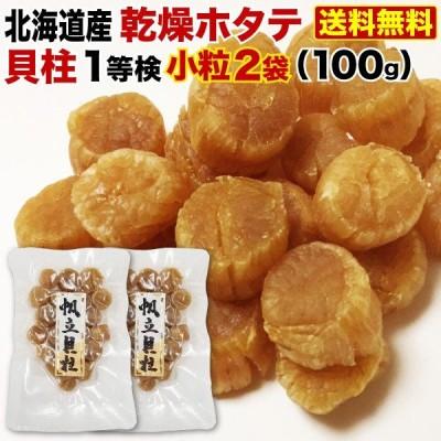 北海道産 乾燥ホタテ 貝柱 1等検 小粒3S・4Sサイズ約20粒(50g) x 2袋 ほたて メール便 送料無料