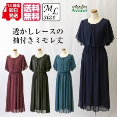 パーティードレス516 結婚式のミモレ丈のワンピース レースの袖付きドレス M L ワイン 緑 紺 黒 即納 送料無料