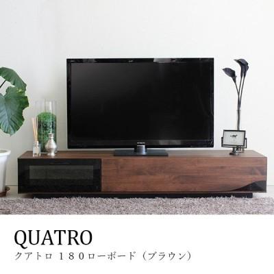 テレビ台 ローボード 幅180 モダン 人気 アルダー無垢材 ブラウン Quatro クアトロ リビングボード おしゃれ 日本製 完成品