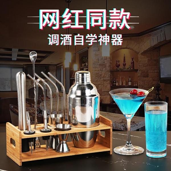 不銹鋼調酒器套裝雪克杯入門全套搖酒杯專業雞尾酒調酒工具雪克壺 南風小鋪