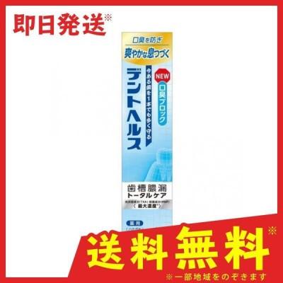 歯磨き粉 ニオイ 歯槽膿漏 殺菌 歯茎 デントヘルス 薬用ハミガキ 口臭ブロック 115g