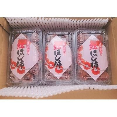 紅干し柿 6パック(Sサイズ) 0015-2012