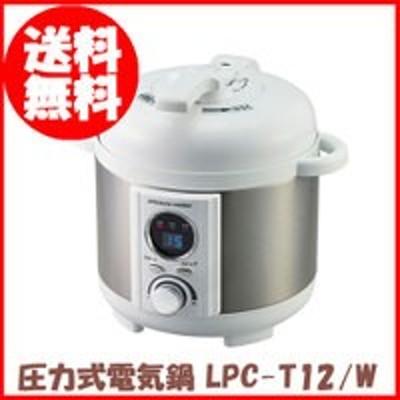 電気圧力鍋 LPC-T12/W  1.2L  2~3人用 「正規品」「1年保証付き」 レシピ付き