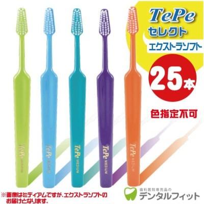 歯ブラシ Tepe テペ セレクト /ミディアム 25本/箱 『34825』