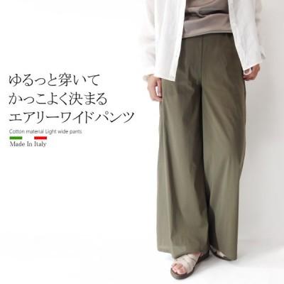 SALE 30%OFF エアリーワイドパンツ 50代 ミセス ファッション 40代 60代 70代 イタリア製 アラフォー 綿 コットン
