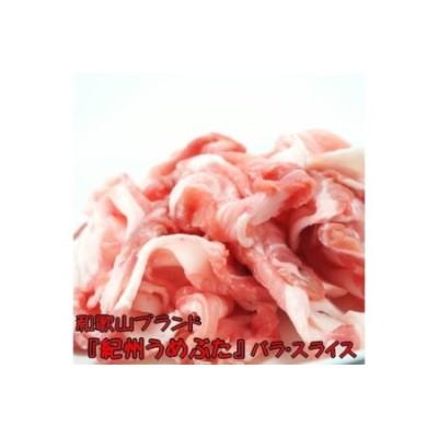 【和歌山ブランド】『紀州うめぶた』 バラスライス 800g【紀州美浜マルシェ】