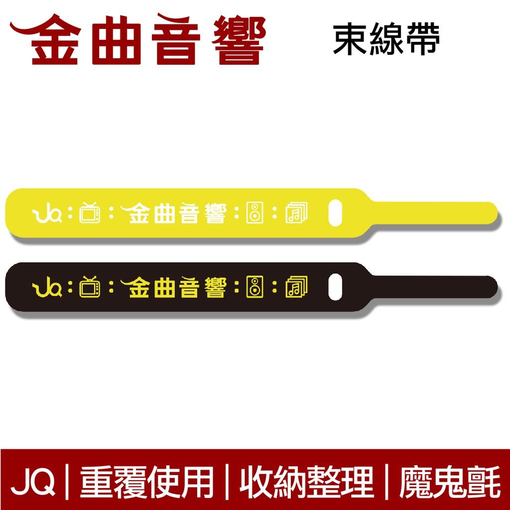JQ CST-1 耳機束線帶 收納帶 收納 耳機線 雙色可選  | 金曲音響