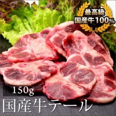 お歳暮 ギフト 内祝い 牛肉 国産牛 テール 150g ホルモン 焼肉 バーベキュー おつまみ