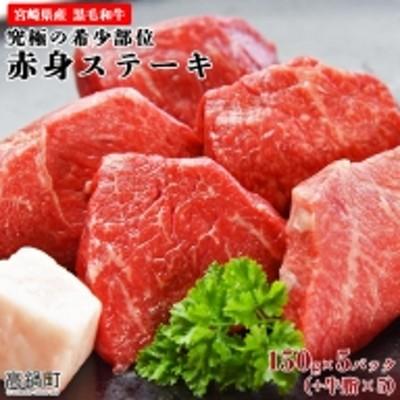 <宮崎県産黒毛和牛 究極の希少部位 赤身ステーキ150g×5パック(牛脂×5)>