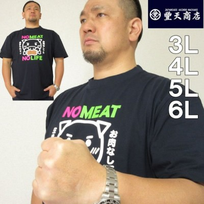 大きいサイズ メンズ 豊天-NO MEAT NO LIFE美豚半袖Tシャツ(メーカー取寄) ぶーでん 3L 4L 5L 6L