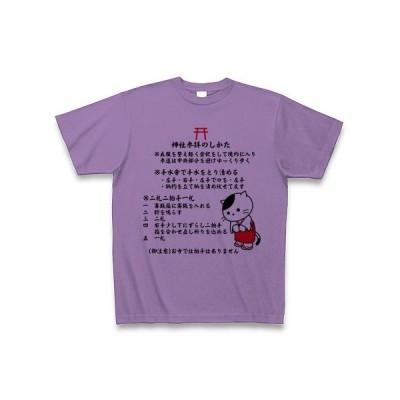 「神社参拝のしかた」みこねこ Tシャツ(ライトパープル)