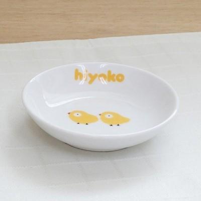 深皿 9.5cm ひよこ 子ども用食器 給食食器 強化磁器 陶器 日本製 在庫限り