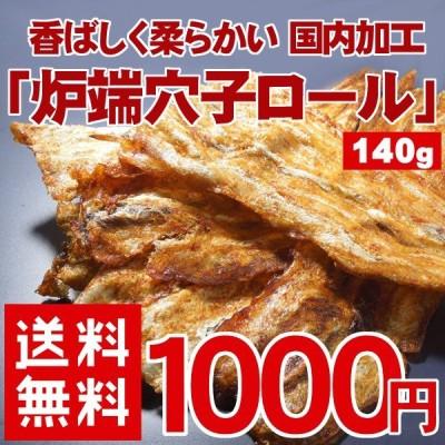 炉端穴子ロール140g 1000円ピッタリ 北海道 珍味 取り寄せ オープン記念