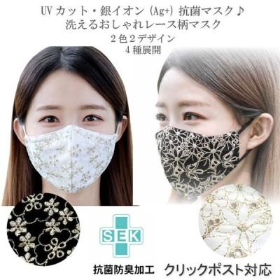マスク 秋冬おしゃれレースマスク[マスクケース付き]UVカット・銀イオン(Ag+)抗菌♪洗えるマスク【クリックポスト対応】