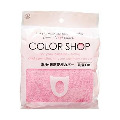 ヨコズナクリエーション 洗浄 暖房 便座カバー カラーショップ ライトピンク