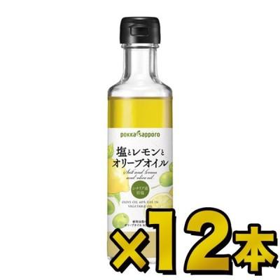 ポッカサッポロ 塩とレモンとオリーブオイル 180ml瓶×12本