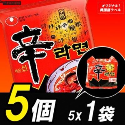 【送料無料】辛ラーメン 5個入り農心 韓国 ラーメン