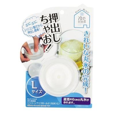 パール金属 冷た倶楽部 シリコーンアイスモールド(丸氷)(L)