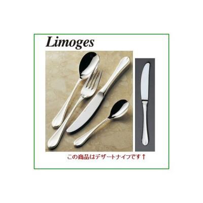 リモージュ 18-8 (銀メッキ付) EBM デザートナイフ (ノコ刃付) (H・H) /業務用/新品
