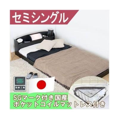 枕元照明付きフロアベッド セミシングル 日本製ポケットコイルスプリングマットレス付き送料無料【オール日本製】