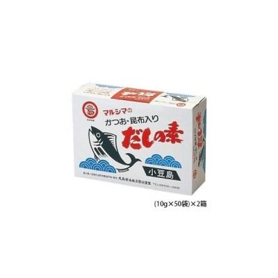 丸島醤油 かつおだしの素 箱入 (10g×50袋)×2箱 2002 キャンセル返品不可