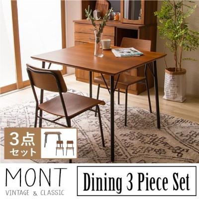 【MONT/モント】 ダイニング 3点セット ダイニングテーブル 幅90 ダイニングチェア ダイニングセット 木製 食卓 テーブル