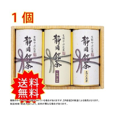 静岡やぶ北銘茶 NK-100 9152-057