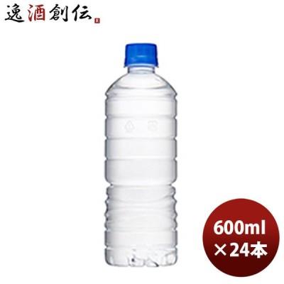 アサヒ おいしい水 天然水 ラベルレスボトル PET ペットボトル 600ml 24本 1ケース 新発売 のし・ギフト・サンプル各種対応不可