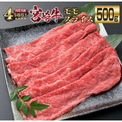 <肉質等級4等級以上>宮崎牛モモスライス(500g)